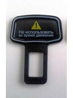 Заглушка ремня безопасности (пластик) арт.60