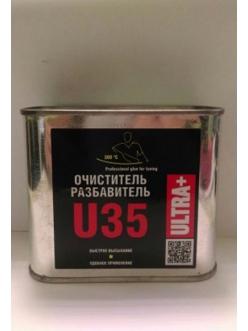 Очиститель разбавитель U35 0,5л