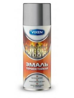 Эмаль термостойкая Серебристая Vixen