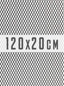 Сетка радиатора 20х120см