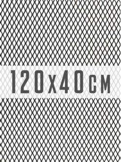 Сетка радиатора 40х120см