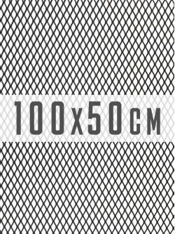Сетка радиатора 50х100см