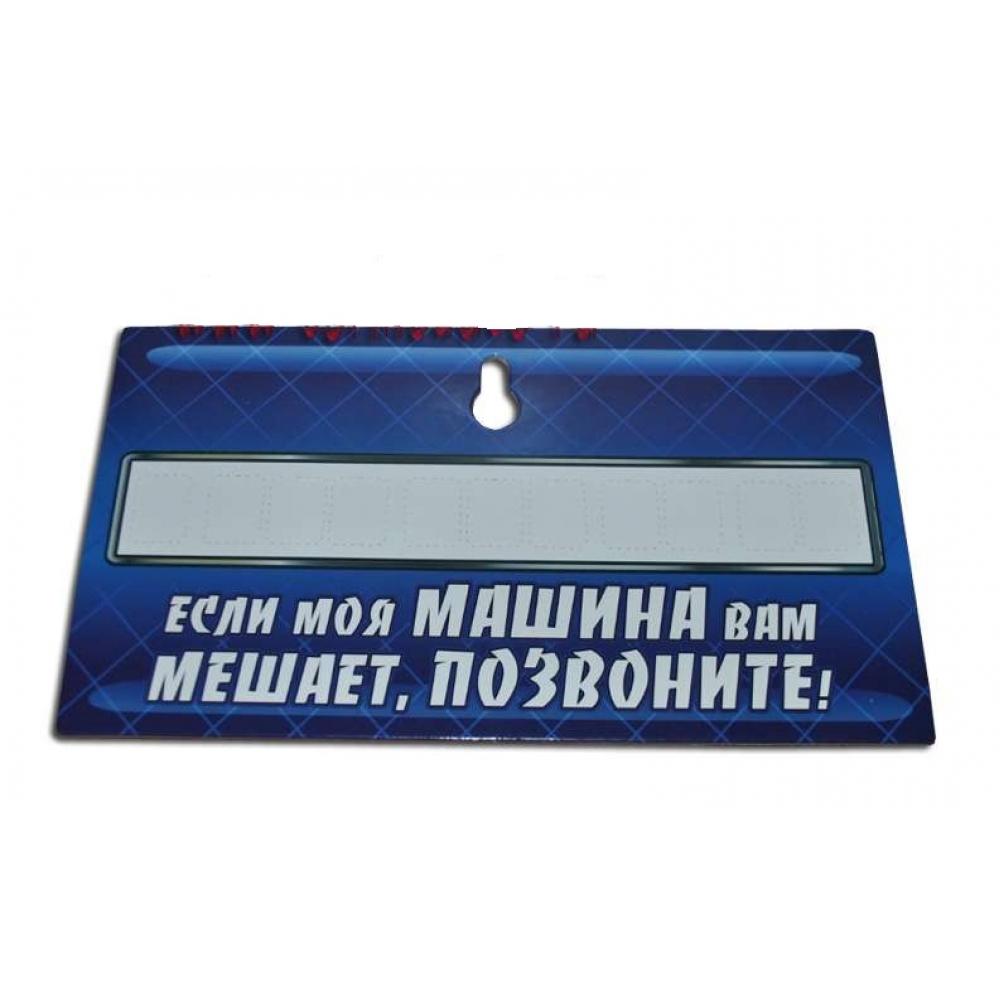 """Табличка с надписью """"Если моя машина Вам мешает, позвоните"""" под лобовое стекло на присоске"""