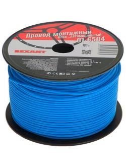 Провод монтажный (автомобильный) 1.5 мм (ПГВА) Синий