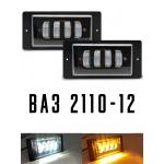Светодиодные противотуманные фары 2х режимные 2шт Ваз 2110-12