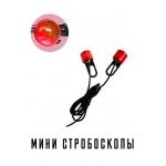 Мини стробоскопы, 3диода, Линза, Красный свет, 20*20мм, 12v, 2шт