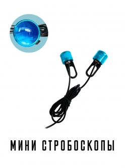 Мини стробоскопы, 3диода, Линза, Синий свет, 20*20мм, 12v, 2шт