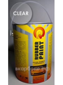 Прозрачная матовая жидкая резина Rubber Paint 1 литр