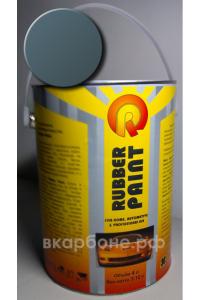 Серая матовая резина Rubber Paint 1 литр
