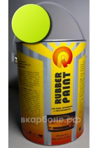 НЕОН ЖЕЛТЫЙ матовый Rubber Paint 1 литр