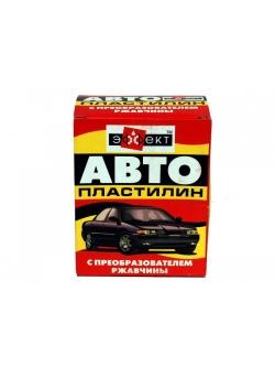 Автопластилин 0,3кг(с преобразователем ржавчины)