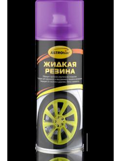 Фиолетовая флуоресцентная матовая резина Astrohim, Баллончик 520мл