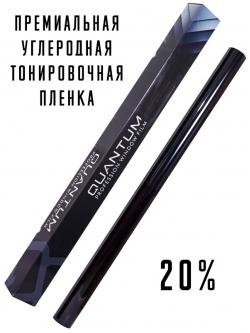 Тонировочная пленка QUANTUM GRAND CARBON 20%