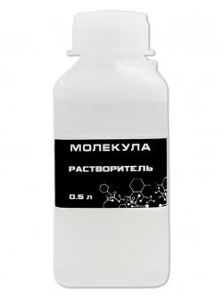 Растворитель Молекула 0,5л