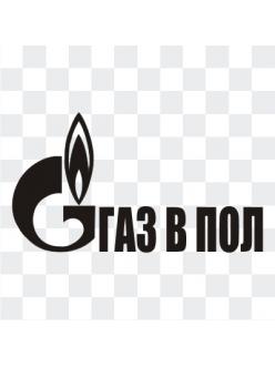 Газ в пол наклейка