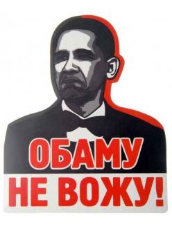 """""""Обаму не вожу"""" наклейка"""
