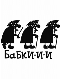 """""""Бабки"""" наклейка"""