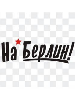 На Берлин наклейка ко Дню Победы 9 мая