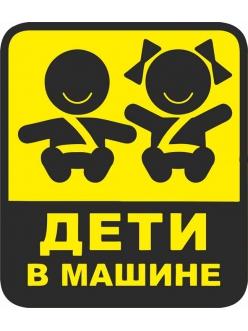 """""""Дети в машине"""" наклейка"""