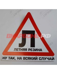 """Летняя резина"" наклейка"
