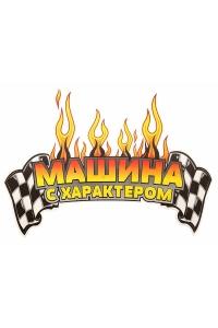 """Машина с характером"" наклейка"