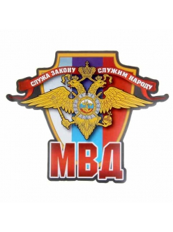 """МВД"" наклейка"