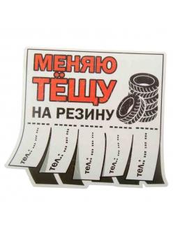 """Меняю тещу"" наклейка"
