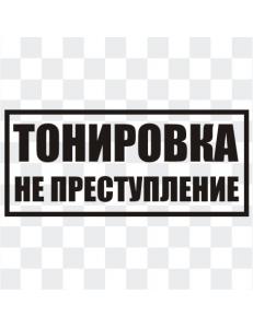 Тонировка Не Преступление наклейка