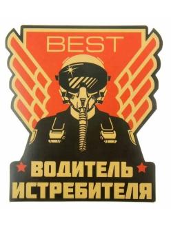 """""""Водитель истребителя"""" наклейка"""