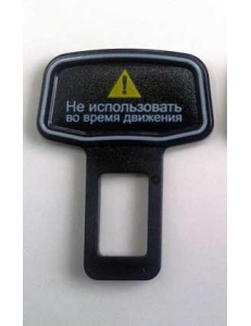 Заглушка замка ремня безопасности пластик