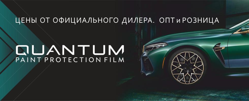 QUANTUM полиуретановые и тонировочные пленки в Кирове