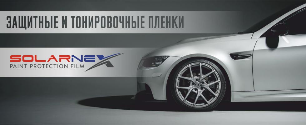 Solarnex тонировка Киров