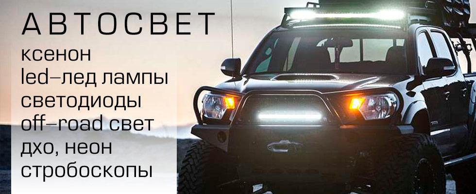 Автосвет Киров Тюнинг
