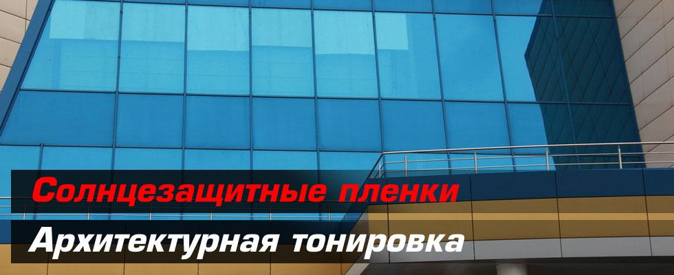 Официальный представитель архитектурных зеркальный пленок USB