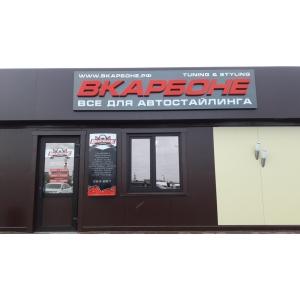 """Открыт новый магазин в """"Первом Авто Центре"""""""