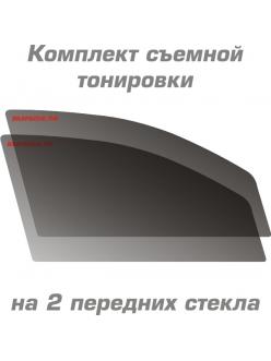 Готовый комплект съемной тонировки на два передних стекла