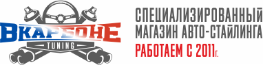 ВКАРБОНЕ.РФ : Виниловая пленка, жидкая резина и другие материалы для автотюнинга